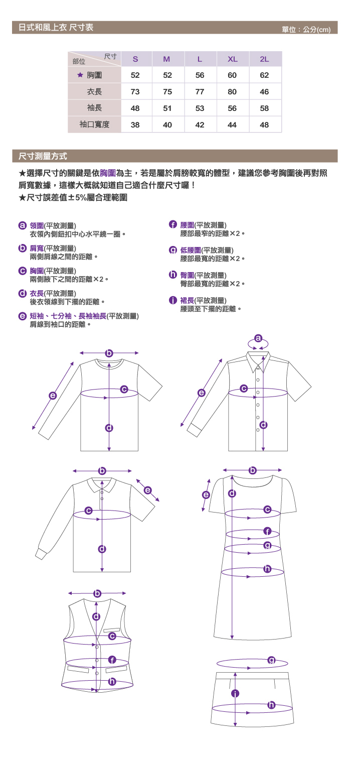 圍裙/餐飲制服/制服/外場制服/配件/餐廳制服/團體制服/襯衫/頭巾/日式和服