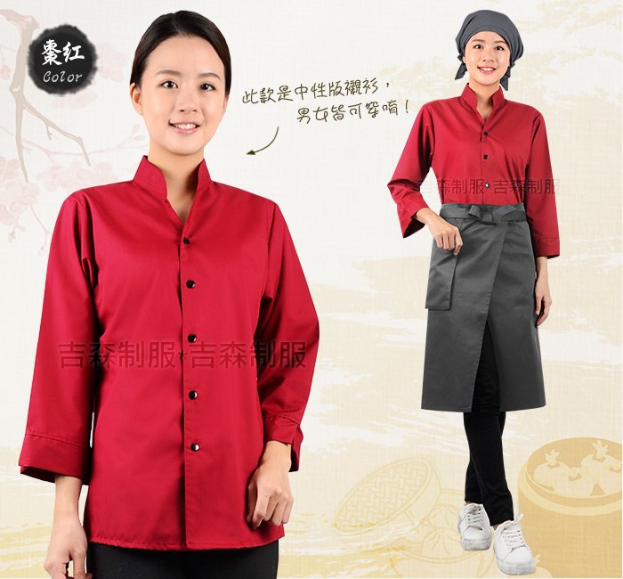 立領襯衫/長袖襯衫/餐廳上衣/中式餐廳制服